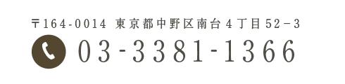 tel_03-3381-1366.png