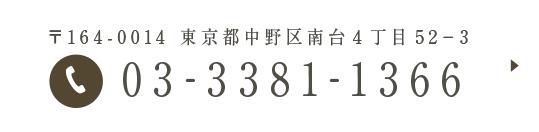 tel_03-3381-1366_sp.png